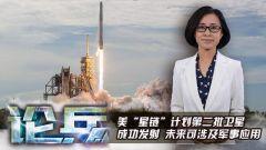"""論兵·美""""星鏈""""計劃第二批衛星成功發射 未來可涉及軍事應用"""