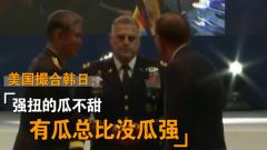"""美國會放任韓日《軍事情報保護協定》終止嗎?專家:或趁機""""敲竹杠"""""""