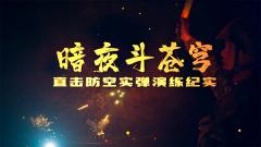 《軍事紀實》20191121 《暗夜斗蒼穹——直擊防空實彈演練紀實》