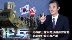 論兵·美韓軍費分攤談判破裂 美韓關系是否出現裂痕?