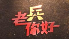 《老兵你好》20191122 小城勇士——无极英雄吕保民