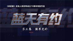 《講武堂》20191124《藍天有約》第五集《強軍先鋒》