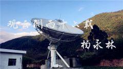 西昌航天百战群英谱:百战气象达人杨永林
