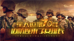 《軍事紀實》20191125 邊防來了女排長