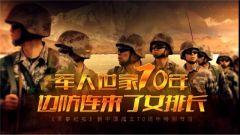 《軍事紀實》今日播出《邊防來了女排長》