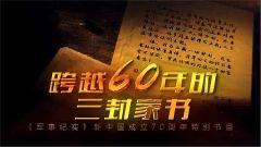《軍事紀實》今日播出《跨越60年的三封家書》