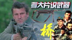 看大片識武器之南斯拉夫影片《橋》