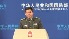 国防部:中国军队将采取一切必要措施捍卫南海和平稳定
