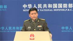 国防部:中国军队坚决捍卫国家网络主权、信息安全