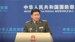 国防部:第二艘航母通过台湾海峡 系科研试验和例行训练
