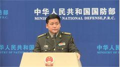 国防部:中俄南非首次在非洲南部举行海上联演