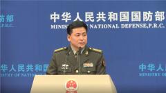国防部:亚信军事院校长论坛 开创军事安全合作新领域