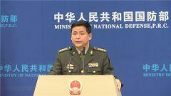 国防部:中日推进建立海空联络机制直通电话