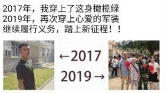 """軍營版""""2017—2019"""" 來看兵哥哥的華麗蛻變"""
