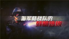 《军事纪实》20191129 海军陆战队的残酷选拔