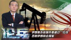 """論兵·伊朗警告敵國不要越過""""紅線"""" 面對制裁需加強煉油能力打破封鎖"""