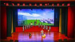 """武警警官学院训练基地举行""""放飞梦想、矢志强军""""文艺汇演"""