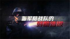 《軍事紀實》今日播出《海軍陸戰隊的殘酷選拔》