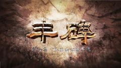《講武堂》20191201 《豐碑》第六集《血染湘江鑄軍魂》