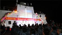 """中国第33批护航编队西宁舰举办""""情系亚丁湾 拥抱印度洋""""联欢晚会"""