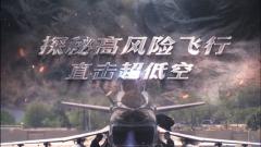 《军事纪实》20191203探秘高风险飞行——直击超低空
