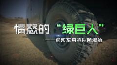 """《軍事科技》20191204解密軍用特種防爆胎——憤怒的""""綠巨人"""""""