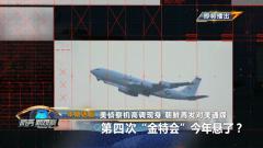 """《防務新觀察》20191205美偵察機高調現身 朝鮮再發對美通牒 第四次""""金特會""""今年懸了?"""