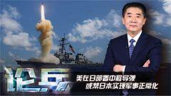 論兵·美在日部署中程導彈 或幫日本實現軍事正常化