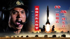 """【高清大片】火箭军某旅""""导弹发射先锋营""""大片来袭"""