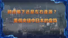 《軍事制高點》20191208 騎虎難下還是左右逢源?美俄夾縫中日本的盤算