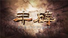《講武堂》20191208 《豐碑》第七集《百萬軍中斬敵首》