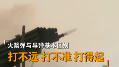 看過來!杜文龍教你如何分辨火箭彈和導彈