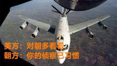美國密集偵察會激怒朝鮮嗎?蘇曉暉:一個看多了一個習慣了