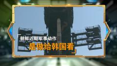 朝鮮近期頻繁導彈試射針對誰?蘇曉暉:給美國看并警告韓國