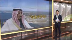 美海軍基地槍擊案進展 沙特努力撇清關系 表示將配合調查