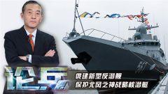 论兵·俄建新型反潜舰 为潜艇护航提升水下战斗力