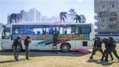 決勝練兵場!武警北海支隊開展大巴車反劫持演練