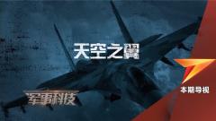 《軍事科技》20191211 天空之翼