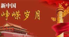 """新中国峥嵘岁月∣""""两学一做""""学习教育"""