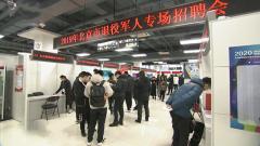 北京市舉辦退役軍人專場招聘會