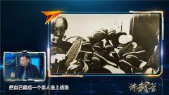 """百万支前民工""""火线支援""""孟良崮:军爱民来民拥军"""