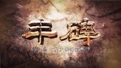 《講武堂》20191215 《豐碑》第八集《決戰淮海定乾坤》
