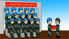维和漫画:国内来了检查组 同胞深情暖心窝