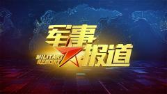 《軍事報道》 20191216 中央軍委主席習近平簽署命令發布《軍隊安全管理條例》
