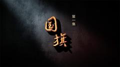 《军事纪实》20191216  《情满濠江》第一集《国旗》
