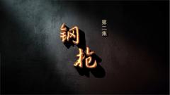 《軍事紀實》20191217 《情滿濠江》第二集《鋼槍》
