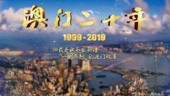 《澳門二十年》 第二集 繁榮