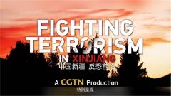 中國新疆,反恐前沿