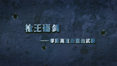 《軍事科技》20191218 槍王礪劍——零距離直擊狙擊武器