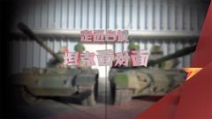 《軍迷行天下》20191218 《走進白城·坦克面對面》